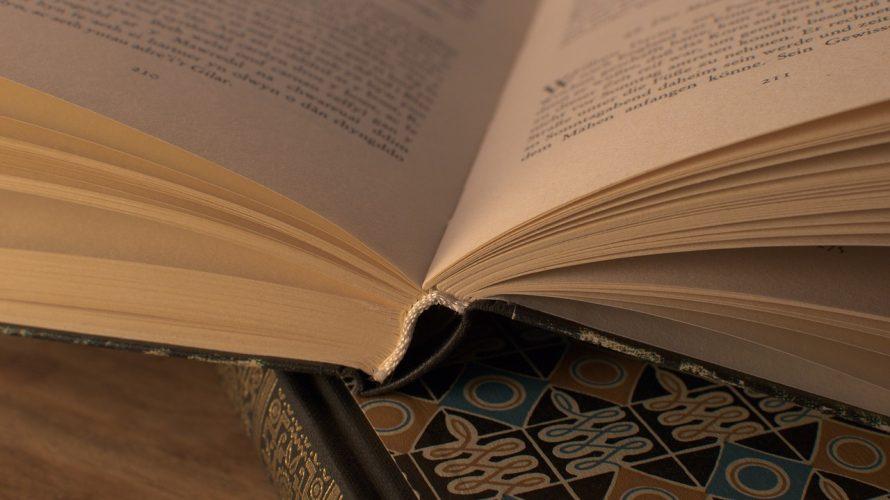 一番好きな小説は何ですか?