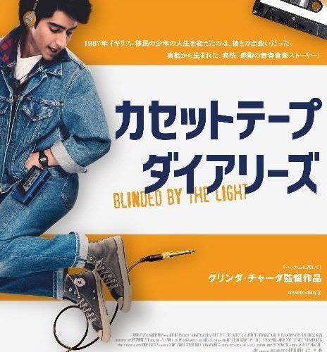 『カセットテープ・ダイアリーズ』4/17公開決定!!