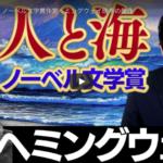 中田敦彦のYouTube大学 ヘミングウェイ「老人と海」を観て